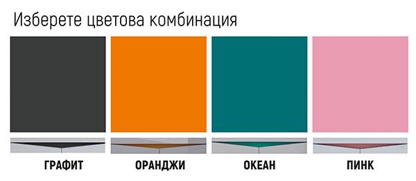 Изберете цветова комбинация: